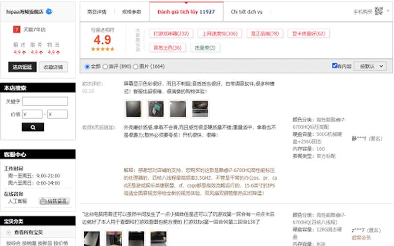 Cần đọc kỹ thông tin shop, feedback, đánh giá trước khi mua laptop trên tmall và taobao